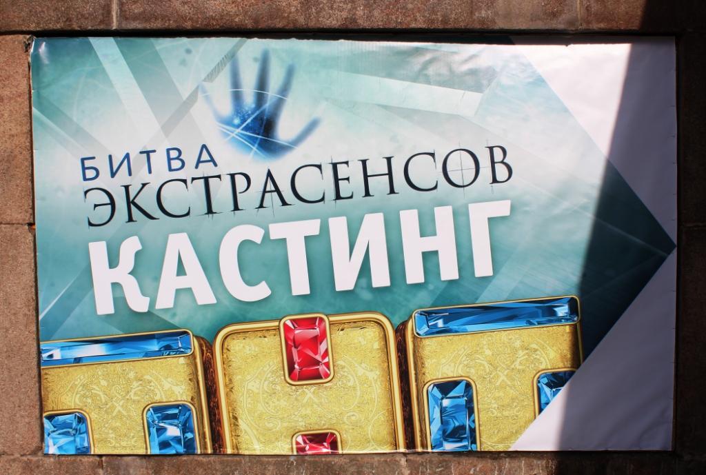 Шоу-бизнес: завершился кастинг на 15-ую Битву Экстрасенсов