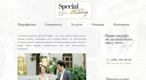 Свадебное агентство specialwedding.ru рекомендует